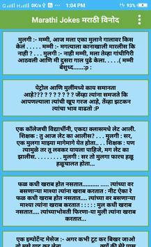 Marathi Jokes मराठी विनोद poster