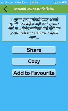 Marathi Jokes मराठी विनोद screenshot 1