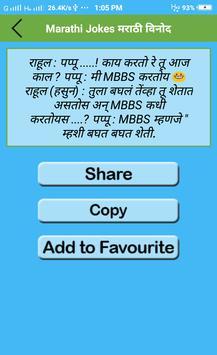 Marathi Jokes मराठी विनोद screenshot 2