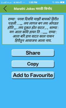 Marathi Jokes मराठी विनोद screenshot 3