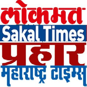 Marathi Latest Newspapers poster