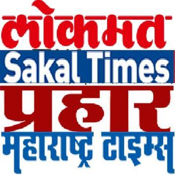 Marathi Latest Newspapers screenshot 2