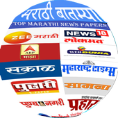 Marathi Top News Papers icon