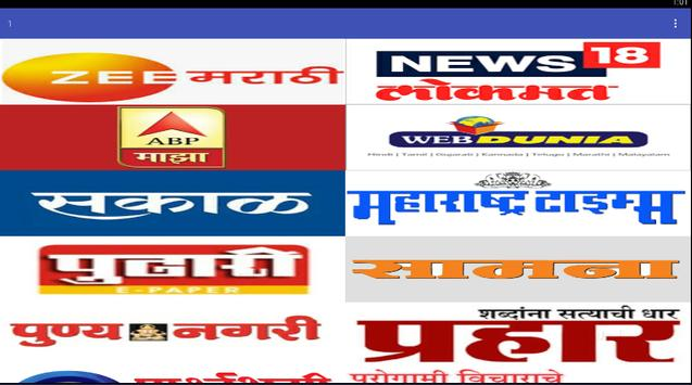 Marathi Top News Papers poster