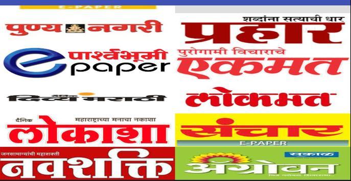 Marathi Top News Papers screenshot 1