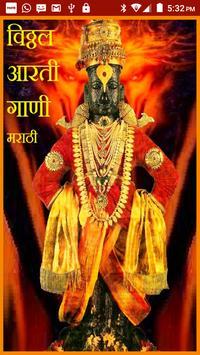 Vitthal Aarti, Songs - Marathi poster