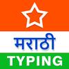 Marathi Typing (Type in Marathi) App icon