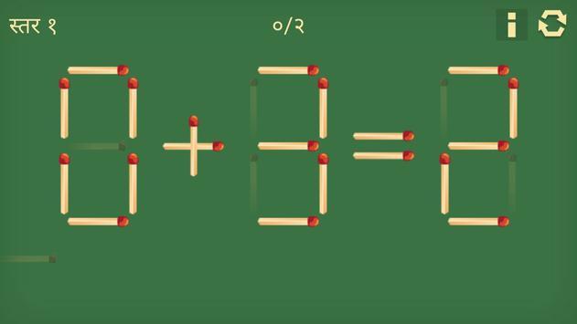 Matchstick Marathi Puzzle Game screenshot 3