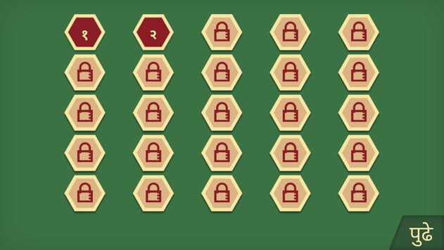 Matchstick Marathi Puzzle Game screenshot 1