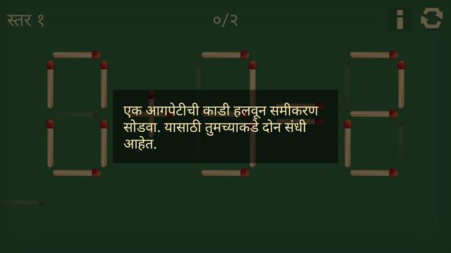Matchstick Marathi Puzzle Game screenshot 2