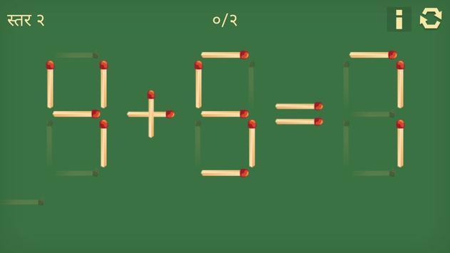 Matchstick Marathi Puzzle Game screenshot 4
