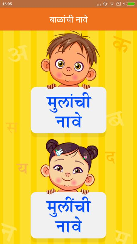 Marathi Baby Names For Android Apk Download