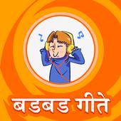 Badbad Geete Audio | बडबड गीते ऑडिओ icon