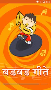 Badbad Geete Audio | बडबड गीते ऑडिओ poster