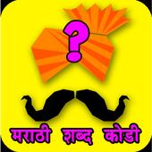 Marathi Kodi icon