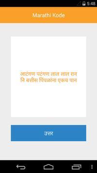 Marathi Kodi screenshot 13