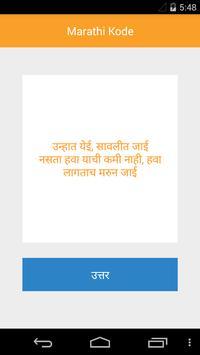 Marathi Kodi screenshot 2