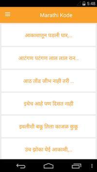 Marathi Kodi screenshot 4