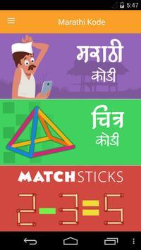 Marathi Kodi screenshot 6