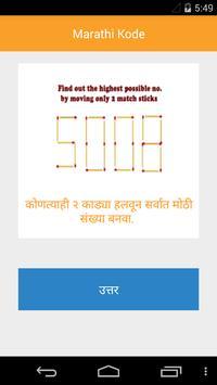 Marathi Kodi screenshot 8