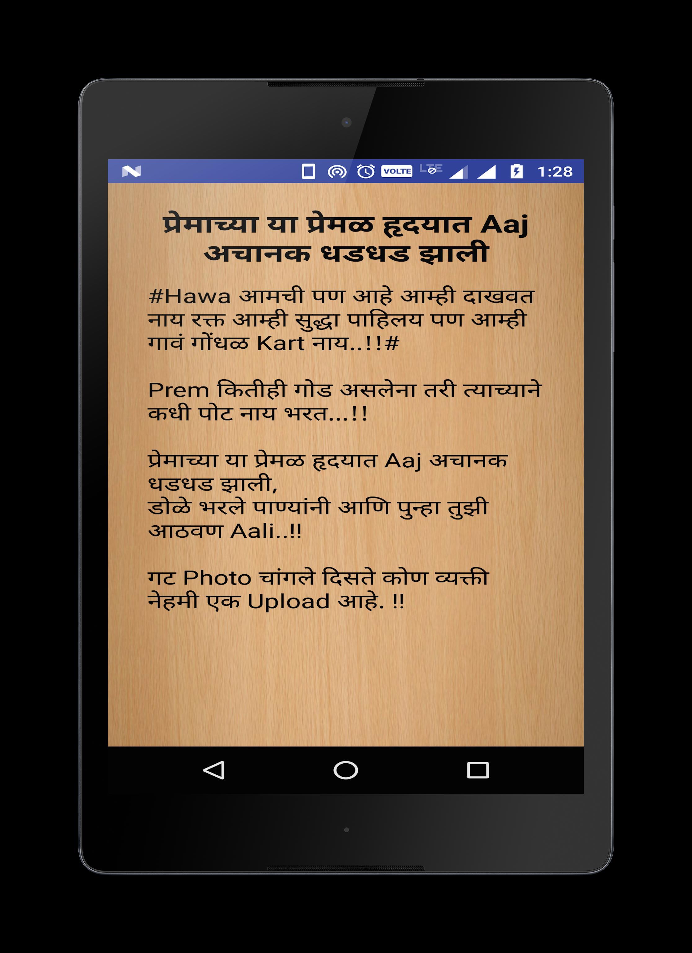 Marathi Attitude Status for Android - APK Download
