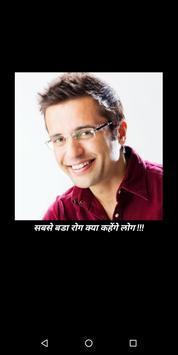 sandeep maheshwari marathi quotes poster