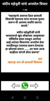 sandeep maheshwari marathi quotes screenshot 2