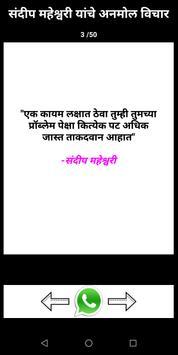 sandeep maheshwari marathi quotes screenshot 3