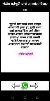 sandeep maheshwari marathi quotes screenshot 4
