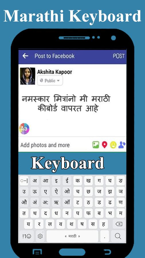 English to Marathi Keyboard for Android - APK Download