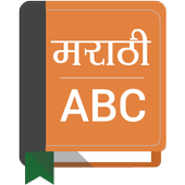 Marathi To English Dictionary icon