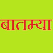 Batmya - Marathi News icon