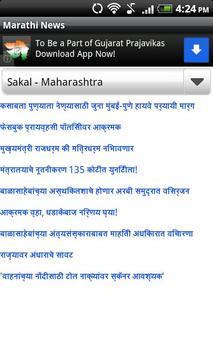 Batmya - Marathi News poster