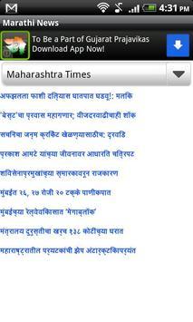 Batmya - Marathi News apk screenshot