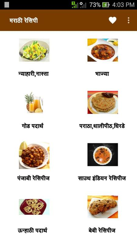 Marathi recipes 2017 recipe in marathi offline descarga apk marathi recipes 2017 recipe in marathi offline poster forumfinder Image collections