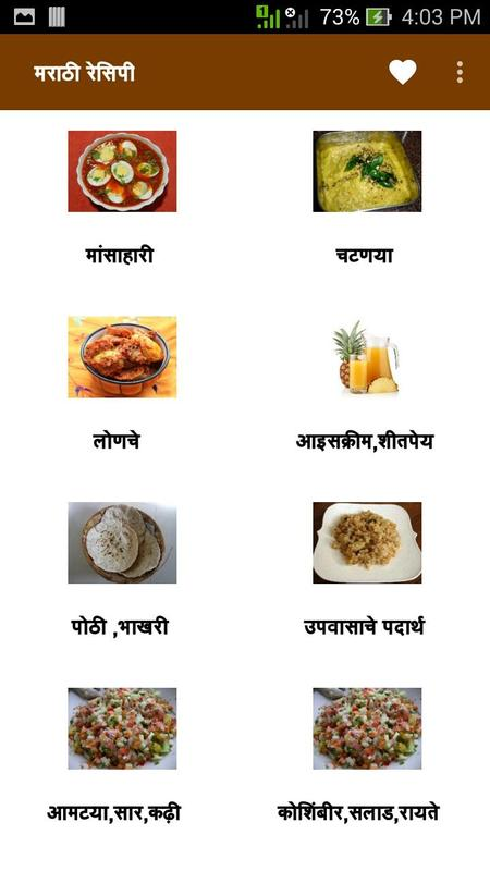 Marathi recipes 2017 recipe in marathi offline descarga apk marathi recipes 2017 recipe in marathi offline captura de pantalla de la apk forumfinder Image collections