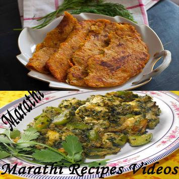 Marathi recipes videos apk download free entertainment app for marathi recipes videos apk screenshot forumfinder Image collections
