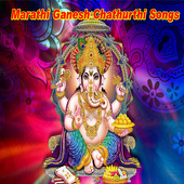 Marathi Ganesh Chathurthi Songs Videos icon