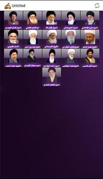 مراجع الشيعة apk screenshot