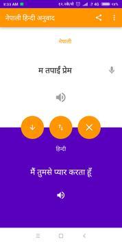 Nepali Hindi Translator poster