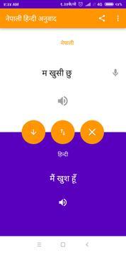 Nepali Hindi Translator screenshot 1