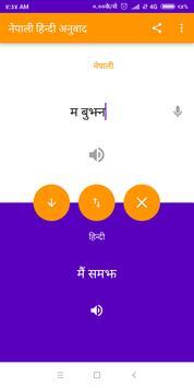 Nepali Hindi Translator screenshot 2