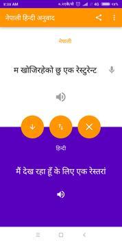 Nepali Hindi Translator screenshot 3