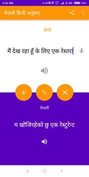 Nepali Hindi Translator screenshot 4