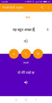 Nepali Hindi Translator screenshot 5