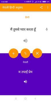 Nepali Hindi Translator screenshot 6