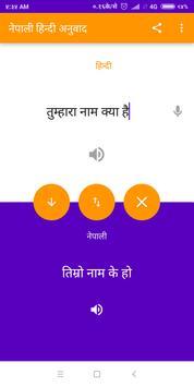 Nepali Hindi Translator screenshot 7