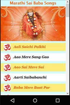 Marathi Shri Sai Baba Songs screenshot 2