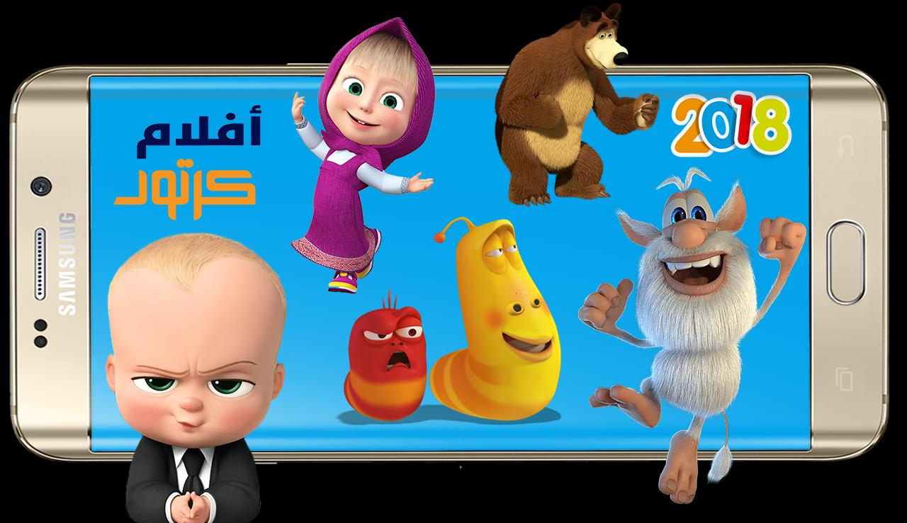 أفلام كرتون For Android Apk Download