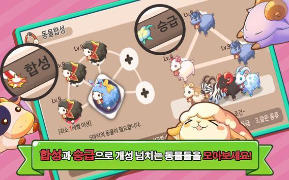 짜요 타이쿤 for Kakao screenshot 4